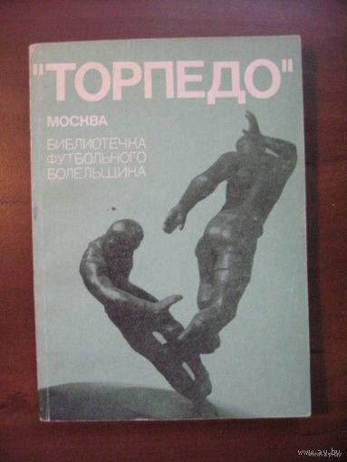 """""""Торпедо"""" Москва. Библиотечка футбольного болельщика. Изд-во ФиС, 1974."""