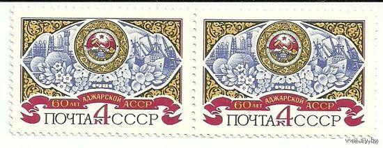 60 лет Аджарской АССР. 1981 сцепка 2 марки негаш. СССР
