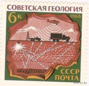 Транспорт на марке 1968 года Советская геология