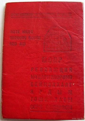 Членские билеты МОПР и Красного креста