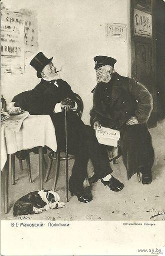 Почтовая карточка до 1917г. - Политики