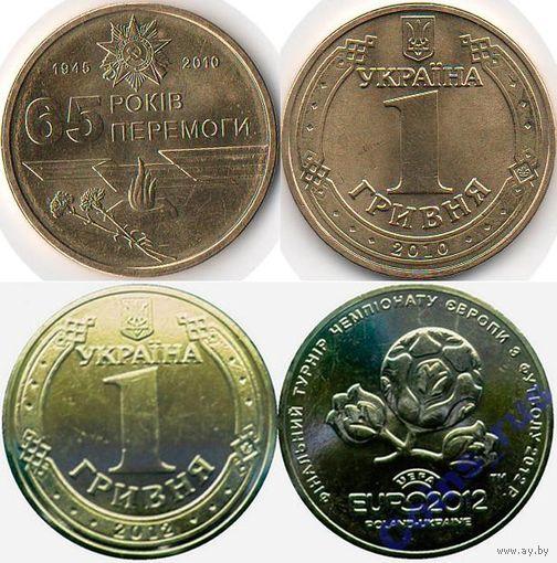 65 Лет Победы 2010 + Евро 2012 1 Гривна Украина