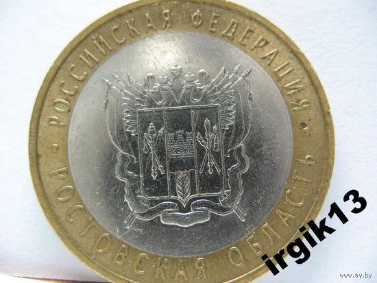 10 рублей Ростовская область СПМД