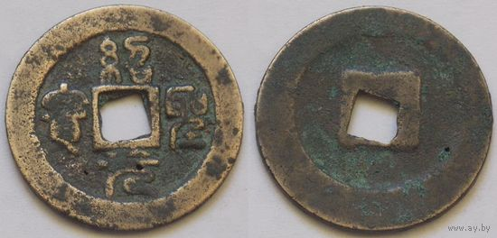Китай Династия Северный Сун Император Чжэ-Цзун (1077-1100) Девиз правления Шаошэн (1094-1098) номинал 3 вэнь