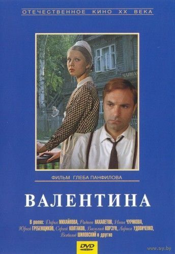 Валентина (реж. Глеб Панфилов, 1981) Скриншоты внутри