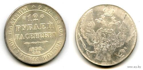 Россия 1830 платина 12 рублей на серебро КОПИЯ РЕДКАЯ