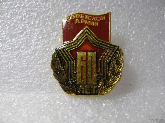Значок. Советской армии 60 лет (лак)