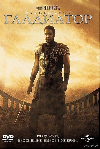 Гладиатор / Gladiator (Ридли Скотт / Ridley Scott) DVD9