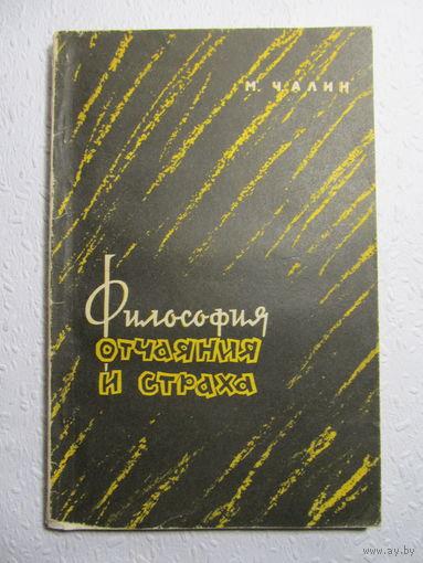 """М.Чалин """"Философия отчаяния и страха"""",Москва,1962г."""