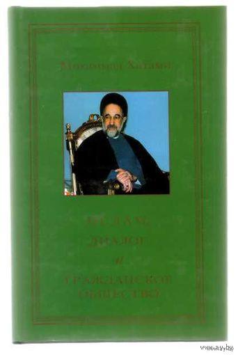 Хатами С.М. Ислам, диалог и гражданское общество. 2001г.