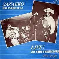 LP Натан и Зайдеко Ча-час, Бузу Чейвис и Мэджик Саундс - Zydeco Live!
