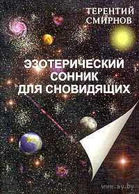 Смирнов Т. Эзотерический сонник для сновидящих. 2003г.