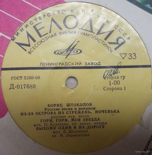 LP Борис Штоколов (бас) - Русские песни и романсы (1966) МОНО