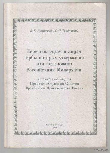 Перечень родам и лицам, гербы которых утверждены или пожалованы Российским Монархами, а также утверждены Правительствующим Сенатом Временного Правительства России. 2004г.