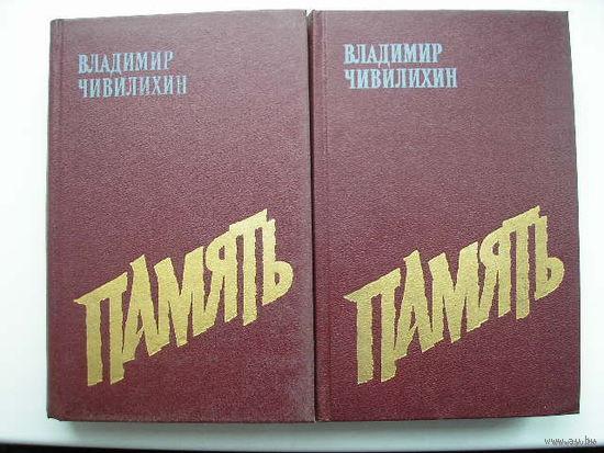 В. Чивилихин  Память в 2тт