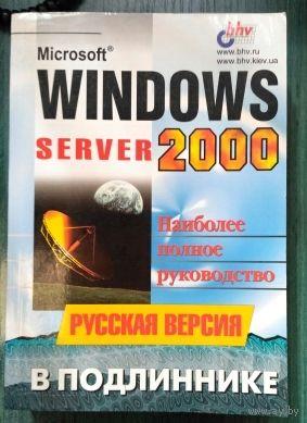 Windows 2000 Server в подлиннике. Русская версия