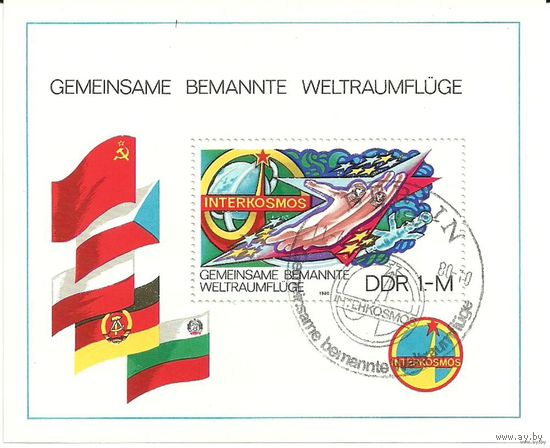 Космос. Интеркосмос. ГДР 1980 г. (Германия) Блок