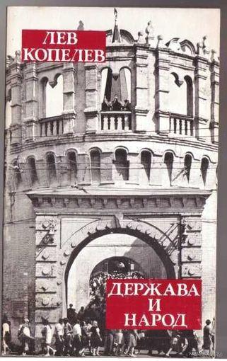Копелев Лев. Держава и народ.  /Мичиган 1982г./