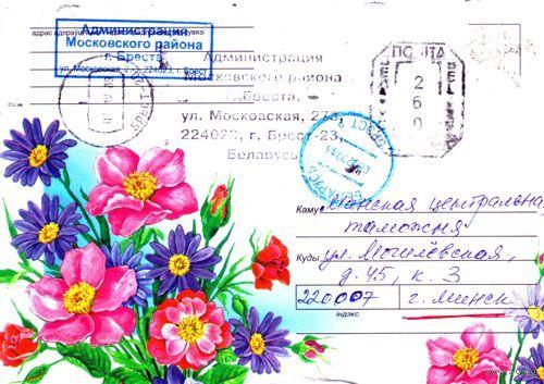 """2007. Конверт, прошедший почту """"Цветы-10"""""""