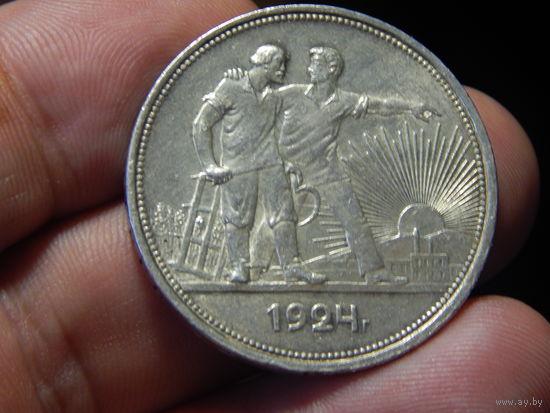 Рубль 1924