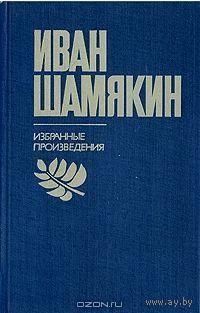 Иван Шамякин. Избранные произведения в двух томах.