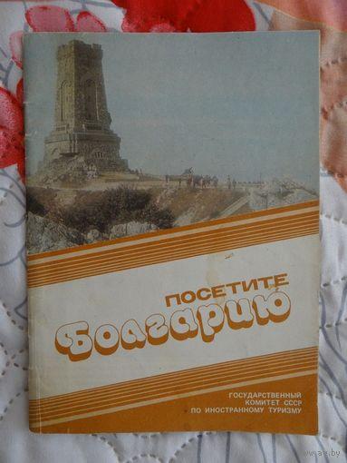 Посетите Болгарию Путеводитель