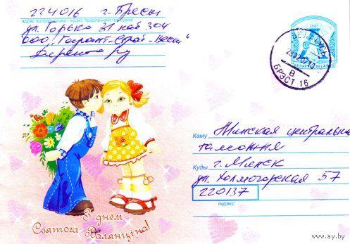 "2007. Конверт, прошедший почту ""З днём святога Валянцiна"""