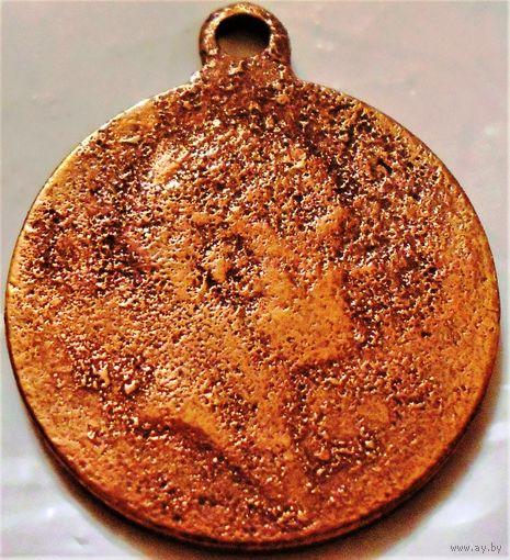 Медаль госчекан в память 100 летия войны 1812 года 1912 год