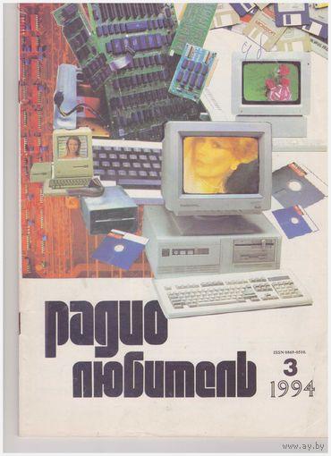 """Журнал """"Радиолюбитель"""""""