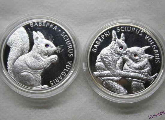 20 рублей 2009 г. Беларусь-Белка и Белки.2 монеты