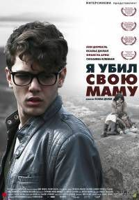 Я убил свою маму / Jai tue ma mere  / 2009 (Ксавье Долан) ( DVD-9)