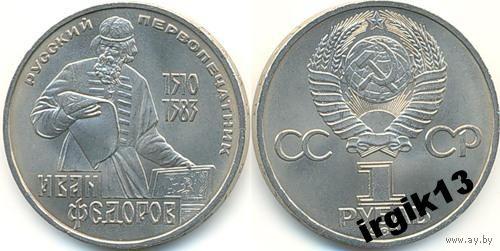 1 рубль 1983 года Иван Федоров