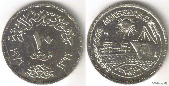 Египет. 10 пиастров (1976)
