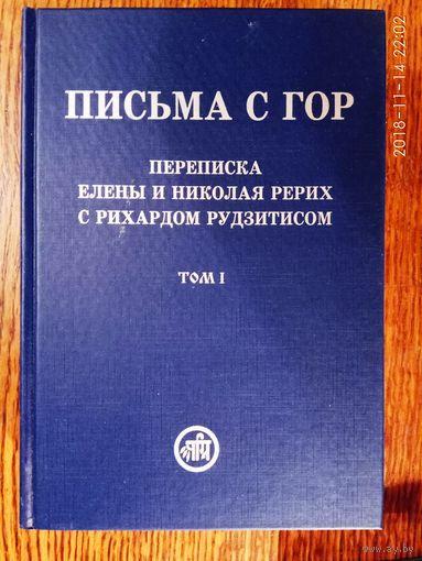 Письма с гор. Том 1. /Переписка Елены и Николая Рерих с Рихардом Рудзитисом./  2000г.