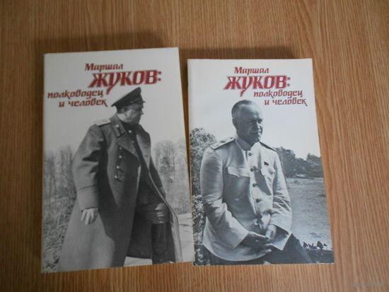Маршал Жуков: полководец и человек. Сборник в 2-х томах