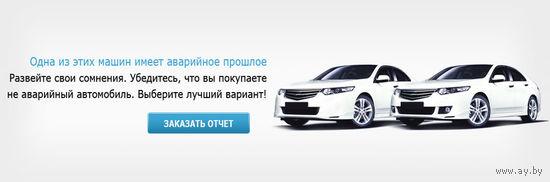 Проверить авто по VIN коду, отчеты carfax и autocheck