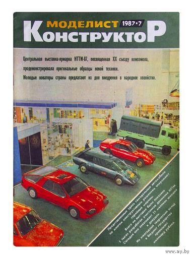 "Журнал ""Моделист конструктор"" за 1987г. # 7; 8; 9; 10; 11; 12."