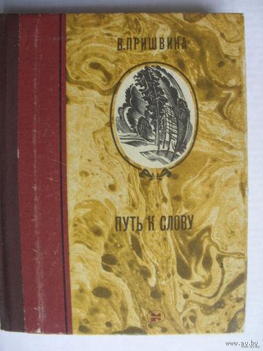 """Книга """"Путь к слову"""" В. Пришвина, 262 стр., повесть о жизни М.М. Пришвина."""