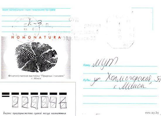 """2003. Конверт, прошедший почту """"HOMONATUTA Фiлатэлiстычная выстаука, г.Мiнск"""""""