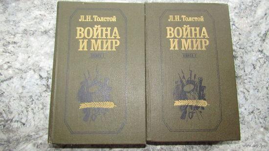 Война и мир (комплект из 2 книг)\16