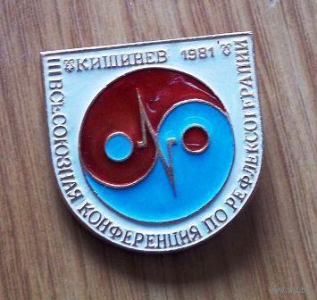 Всесоюзная конференция по рефлексотерапии. Кишинев 1981