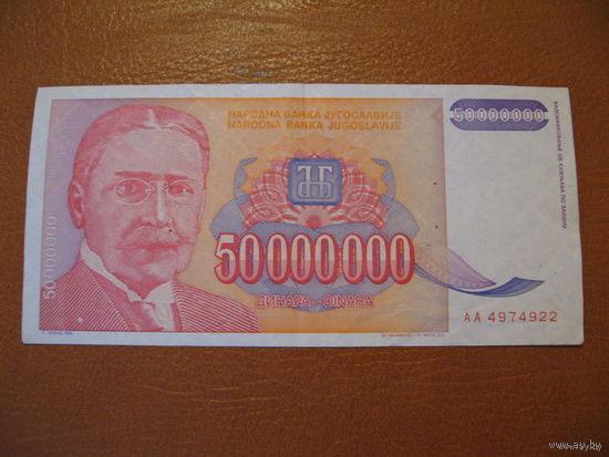 50000000 динар 1993 года_2