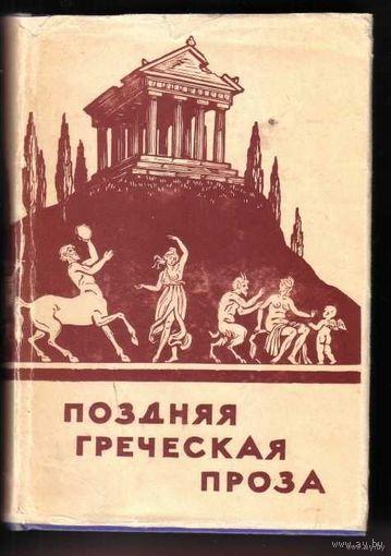Поздняя греческая проза.  1960г.