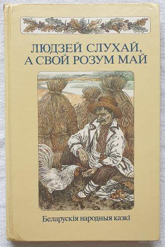 Людзей слухай, а свой розум май. Беларускія народныя казкі