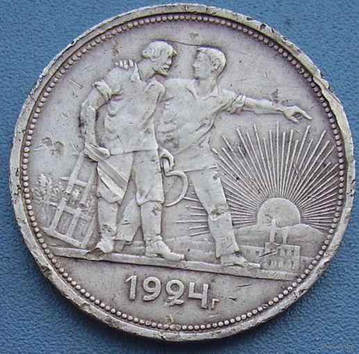 1 рубль 1924 ПЛ