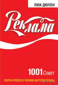 Реклама. 1001 совет