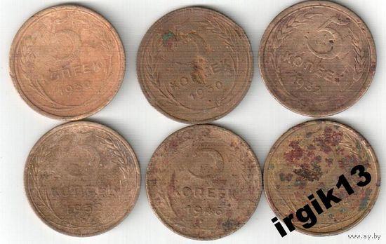 Ранние советы 5 копеек (1930, 32, 46, 52, 54) 6 шт