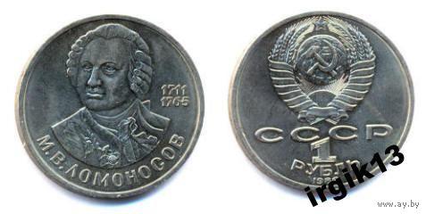 1 рубль 1986 года Ломоносов