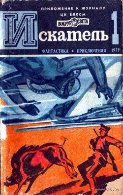 Искатель. 1975 #1 & 2