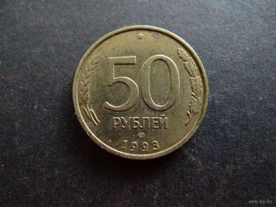 50 РУБЛЕЙ 1993 СПМД РОССИЯ НЕМАГНИТНАЯ (П005)